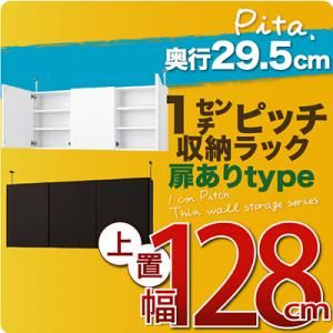 【単品】収納上置 深型29.5cm【pita】上置き幅128cm(扉ありタイプ) ダークブラウン 1cmピッチ収納ラック 【pita】ピタの詳細を見る