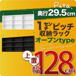 【単品】収納上置 深型29.5cm【pita】上置き幅128cm ダークブラウン 1cmピッチ収納ラック 【pita】ピタの詳細を見る