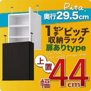 【単品】収納上置 深型29.5cm【pita】上置き幅44cm(扉ありタイプ) ホワイト 1cmピッチ収納ラック 【pita】ピタの詳細を見る