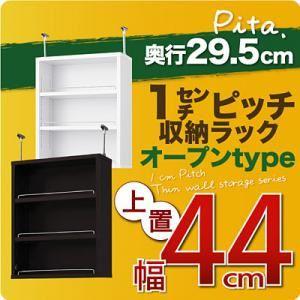 【単品】収納上置 深型29.5cm【pita】上置き幅44cm ホワイト 1cmピッチ収納ラック 【pita】ピタの詳細を見る
