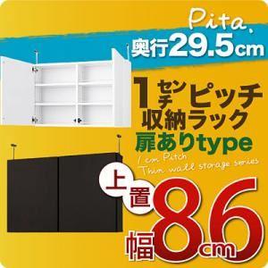 【単品】収納上置 深型29.5cm【pita】上置き幅86cm(扉ありタイプ) ダークブラウン 1cmピッチ収納ラック 【pita】ピタの詳細を見る