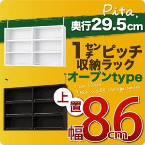 【単品】収納上置 深型29.5cm【pita】上置き幅幅86cm ダークブラウン 1cmピッチ収納ラック 【pita】ピタの詳細を見る