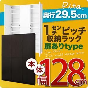 収納ラック 深型29.5cm【pita】本体幅128cm(扉ありタイプ) ホワイト 1cmピッチ収納ラック 【pita】ピタの詳細を見る