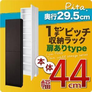 収納ラック 深型29.5cm【pita】本体幅44cm(扉ありタイプ) ダークブラウン 1cmピッチ収納ラック 【pita】ピタの詳細を見る