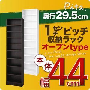 収納ラック 深型29.5cm【pita】本体幅44cm ホワイト 1cmピッチ収納ラック 【pita】ピタの詳細を見る