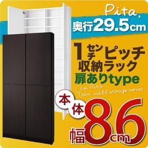収納ラック 深型29.5cm【pita】本体幅86cm(扉ありタイプ) ホワイト 1cmピッチ収納ラック 【pita】ピタの詳細を見る