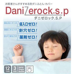 お医者さんがすすめる防ダニ布団・カバー ダニゼロックs.p 敷きカバー ダブル - 拡大画像