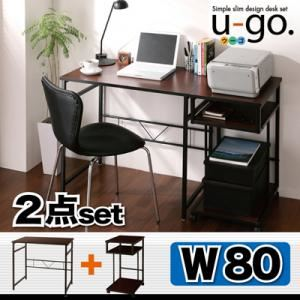 デスク2点セット【u-go.】シンプルスリムデザイン 収納付きパソコンデスクセット 【u-go.】ウーゴ/2点セットAタイプ(デスクW80+サイドワゴン)の詳細を見る