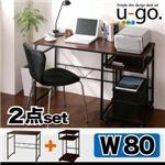 シンプルスリムデザイン 収納付きパソコンデスクセット 【u-go.】ウーゴ/2点セットAタイプ(デスクW80+サイドワゴン)