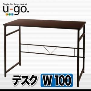 デスク【u-go.】シンプルスリムデザイン 収納付きパソコンデスクセット 【u-go.】ウーゴ/デスク(W100)単品の詳細を見る
