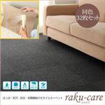 はっ水・防汚・防炎・制電機能付きタイルカーペット【raku-care】ラクケア 同色32枚入り ブラック