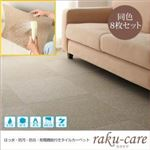はっ水・防汚・防炎・制電機能付きタイルカーペット【raku-care】ラクケア 同色8枚入り グレー