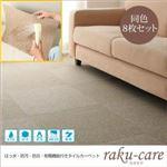 はっ水・防汚・防炎・制電機能付きタイルカーペット【raku-care】ラクケア 同色8枚入り ブラウン
