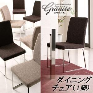 チェア【Granite】ビターブラウン ラグジュアリーモダンデザインダイニングシリーズ【Granite】グラニータ/ダイニングチェア(1脚) - 拡大画像
