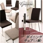 ラグジュアリーモダンデザインダイニングシリーズ【Granite】 グラニータ/ダイニングチェア(1脚) ビターブラウン