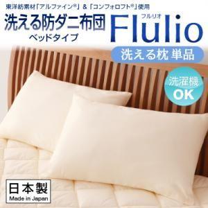 【単品】まくら【Flulio】東洋紡素材「アルファイン(R)」&「コンフォロフト(R)」使用 洗える防ダニ【Flulio】フルリオ ベッドタイプ 洗える枕の詳細を見る