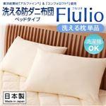 【単品】まくら【Flulio】アイボリー 東洋紡素材「アルファイン(R)」&「コンフォロフト(R)」使用 洗える防ダニ【Flulio】フルリオ ベッドタイプ 洗える枕