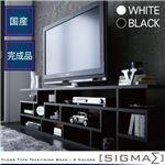 テレビ台 ブラック フロアタイプデザインテレビボード【SIGMAΣ】シグマ