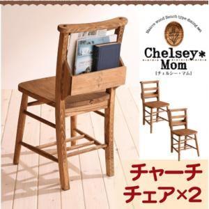 天然木カントリーデザイン家具シリーズ【Chelsey*Mom】 チェルシー・マム/ベンチタイプダイニングセット(チャーチチェア2脚組) - 拡大画像