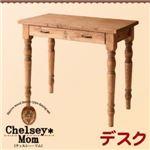天然木カントリーデザイン家具シリーズ【Chelsey*Mom】 チェルシー・マム/デスク