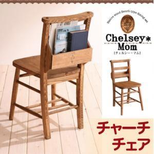 天然木カントリーデザイン家具シリーズ【Chelsey*Mom】 チェルシー・マム/チャーチチェア - 拡大画像