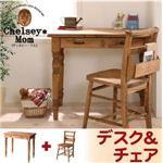 天然木カントリーデザイン家具シリーズ【Chelsey*Mom】 チェルシー・マム/デスク&チャーチチェアセット