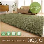 吸湿・発熱・防ダニシャギーラグ【siesta】シエスタ 95×130cm (カラー:グリーン)