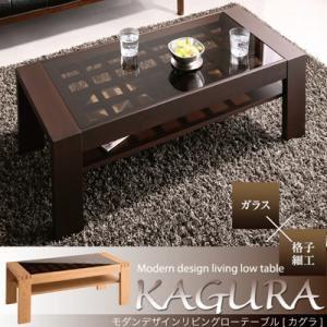 ガラス×格子細工 モダンデザインリビングローテーブル【KAGURA】かぐら (カラー:ウエンジブラウン)