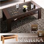 【単品】ローテーブル【KAGURA】ウエンジブラウン ガラス×格子細工 モダンデザインリビングローテーブル【KAGURA】かぐら
