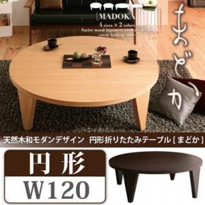 天然木和モダンデザイン 円形折りたたみテーブル【MADOKA】 まどか/円形タイプ(幅120) ナチュラル - 拡大画像