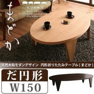 【単品】テーブル 楕円形タイプ(幅150cm)【MADOKA】ナチュラル 天然木和モダンデザイン 円形折りたたみテーブル【MADOKA】まどか - 拡大画像
