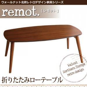 ウォールナット北欧レトロデザイン家具シリーズ【remot.】 レモット/折りたたみローテーブル(棚無し) - 拡大画像