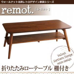 ウォールナット北欧レトロデザイン家具シリーズ【remot.】 レモット/折りたたみローテーブル(棚付き) - 拡大画像