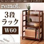 ウォールナット北欧レトロデザイン家具シリーズ【remot.】 レモット/3段シェルフラック