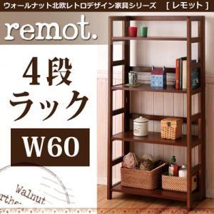 ウォールナット北欧レトロデザイン家具シリーズ【remot.】 レモット/4段シェルフラック - 拡大画像