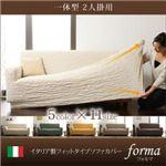 イタリア製フィットタイプソファカバー【forma】フォルマ 一体型 2人掛用 (カラー :アイボリー) (サイズ:一体型2人掛用)