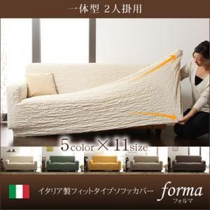 イタリア製フィットタイプソファカバー【forma】フォルマ 一体型 2人掛用 (カラー :グリーン) (サイズ:一体型2人掛用) - 拡大画像