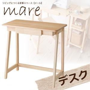 デスク ナチュラル リビングにつくる家事スペース【mare】メール デスクの詳細を見る