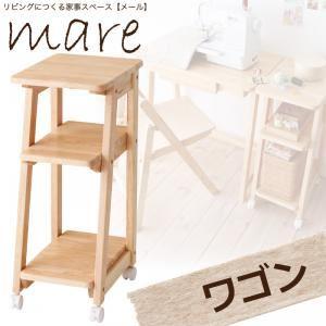 リビングにつくる家事スペース【mare】 メール ワゴン ナチュラル - 拡大画像