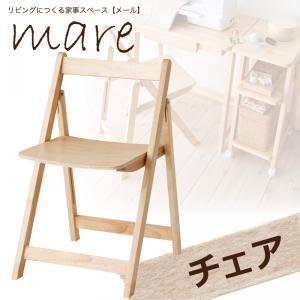 チェア ナチュラル リビングにつくる家事スペース【mare】メール チェアの詳細を見る