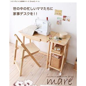 【テーブルなし】チェア ナチュラル リビングにつくる家事スペース【mare】メール チェア