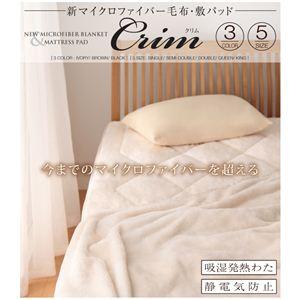 新マイクロファイバー毛布・敷きパッド 【Crim】クリム 【毛布単品】キング アイボリー - 拡大画像