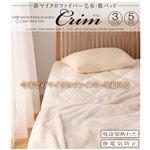 新マイクロファイバー毛布・敷きパッド 【Crim】クリム 【敷きパッド単品】クイーン アイボリー