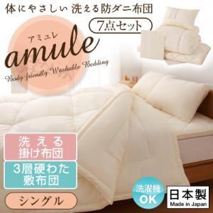 敷布団7点セット シングル【amule】アイボリ...の商品画像