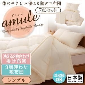 敷布団7点セット シングル【amule】ブルー...の関連商品8