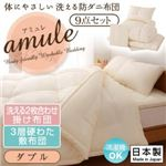 【日本製】体に優しい 洗える防ダニ布団 【amule】アミュレ 7点セット 洗える2枚合わせ掛け布団・3層硬わた敷布団タイプ ダブル アイボリー