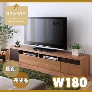テレビ台 幅180cm【GRANTA】ナチュラル フロアタイプテレビボード【GRANTA】グランタ ローボード