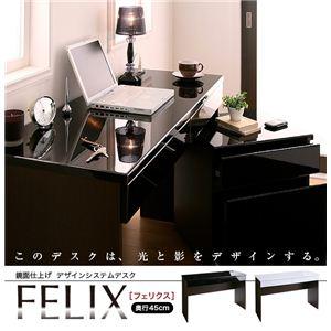 鏡面仕上げ デザインシステムデスク(奥行45cm) 【FELIX】フェリクス/2点セット(デスク+チェスト) アーバンブラック - 拡大画像