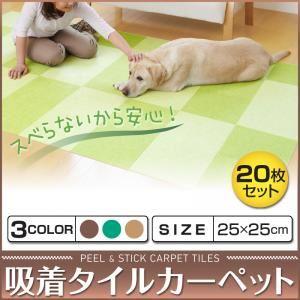 タイルカーペット 20枚セット グリーン系 吸着タイルカーペット - 拡大画像