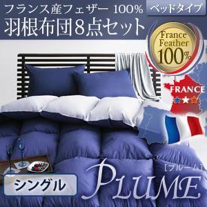 フランス産フェザー100%羽根布団8点セット ベッドタイプ【Plume】プルーム シングル ラピスネイビー - 拡大画像